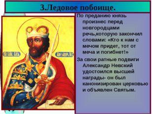 3.Ледовое побоище. По преданию князь произнес перед новгородцами речь,которую