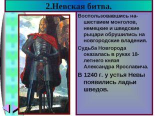 2.Невская битва. Воспользовавшись на-шествием монголов, немецкие и шведские р