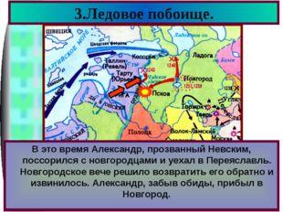 3.Ледовое побоище. В 1242 г.на русские земли обрушился новый противник-рыцари