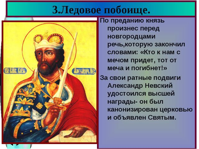 3.Ледовое побоище. По преданию князь произнес перед новгородцами речь,которую...