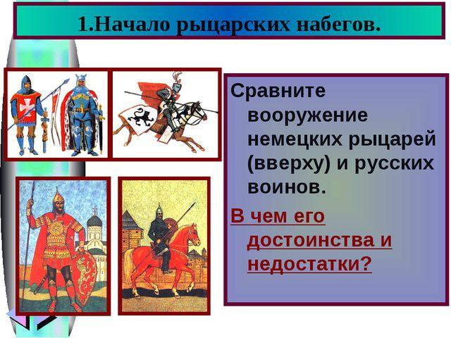 1.Начало рыцарских набегов. Сравните вооружение немецких рыцарей (вверху) и р...