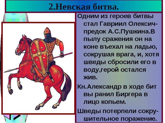 2.Невская битва. Одним из героев битвы стал Гавриил Олексич-предок А.С.Пушкин...