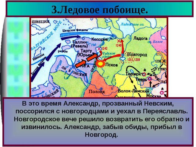 3.Ледовое побоище. В 1242 г.на русские земли обрушился новый противник-рыцари...