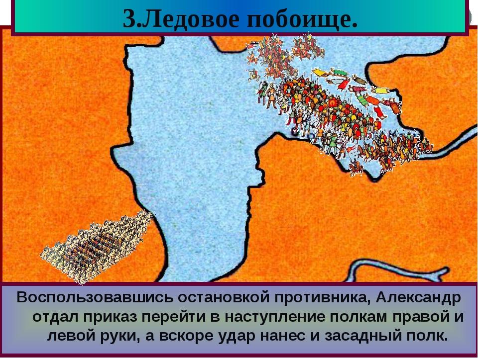 3.Ледовое побоище. Решающая битва с Орденом состоялась 5 апре-ля 1242 года на...