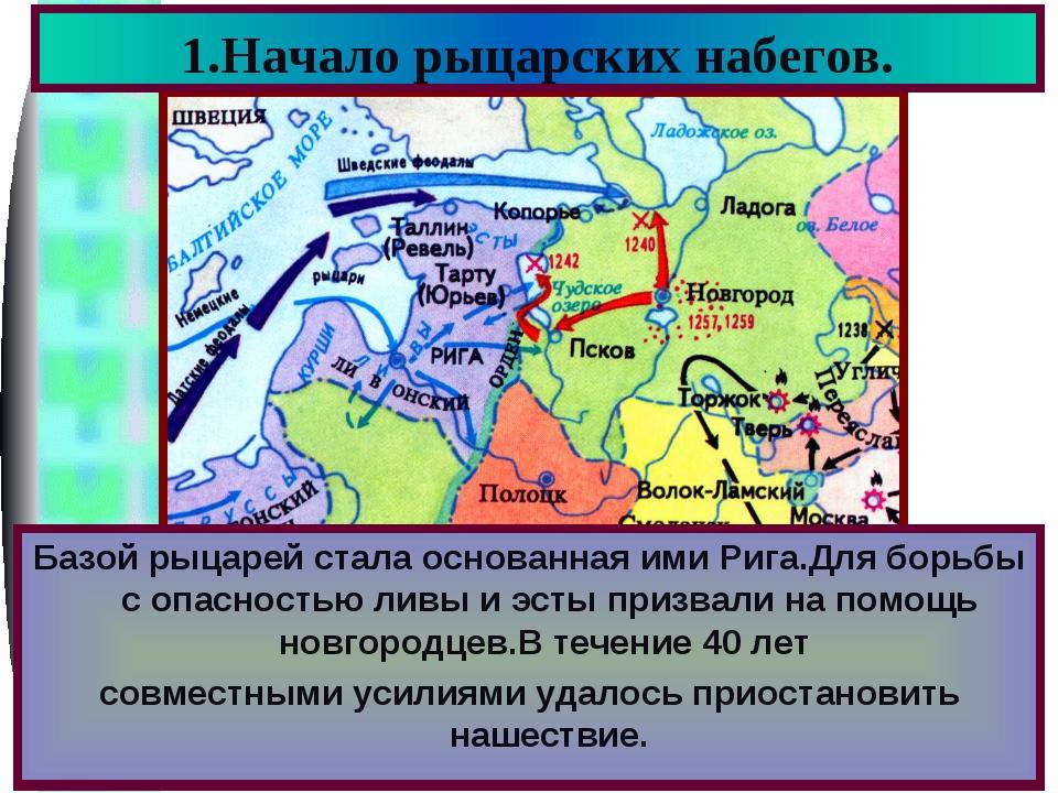 1.Начало рыцарских набегов. В к.12 века на территории Прибалтики возник Ливон...