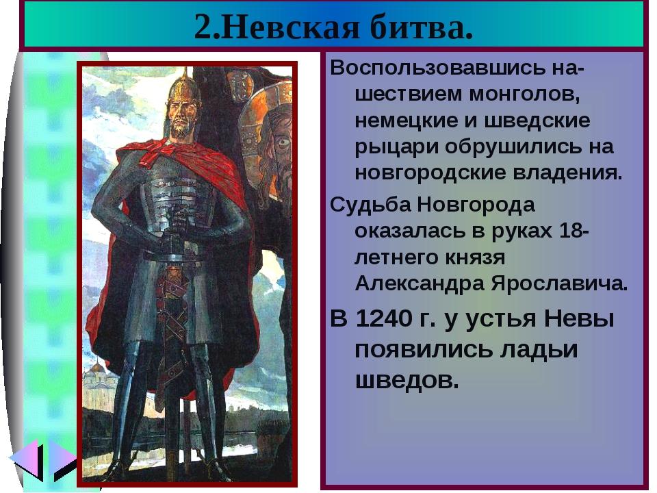 2.Невская битва. Воспользовавшись на-шествием монголов, немецкие и шведские р...