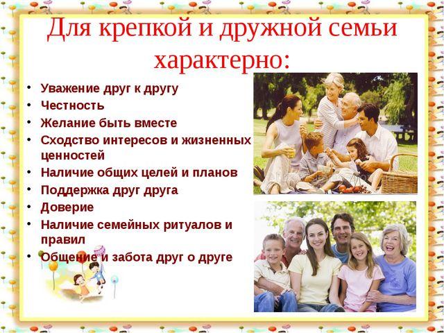 Для крепкой и дружной семьи характерно: Уважение друг к другу Честность Жела...