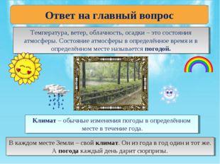 Совместное открытие знаний Температура, ветер, облачность, осадки – это состо