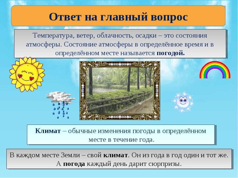Совместное открытие знаний Температура, ветер, облачность, осадки – это состо...