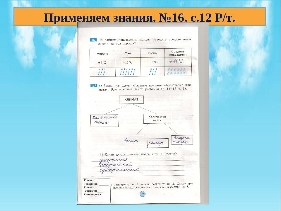 Применяем знания. №16, с.12 Р/т.