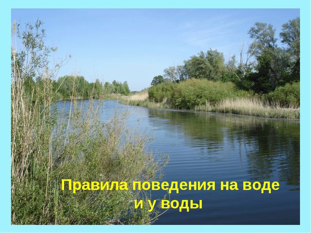 Правила поведения на воде и у воды