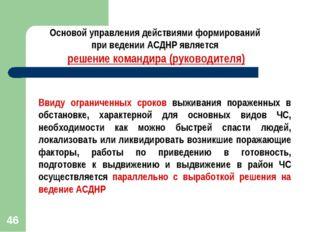 * Основой управления действиями формирований при ведении АСДНР является решен