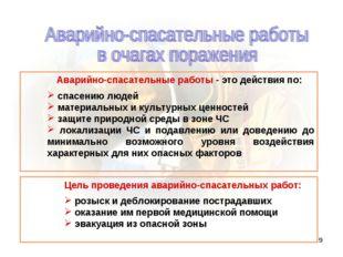 * Аварийно-спасательные работы - это действия по: спасению людей материальных