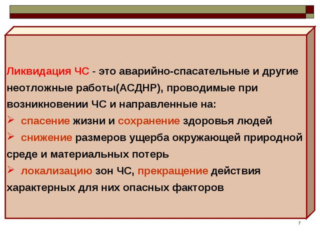 * Ликвидация ЧС - это аварийно-спасательные и другие неотложные работы(АСДНР)...