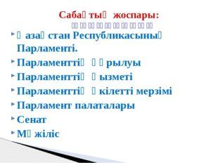 Қазақстан Республикасының Парламенті. Парламенттің құрылуы Парламенттің қызм