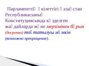 Парламенттің өкілеттігі Қазақстан Республикасының Конституциясында көзделген