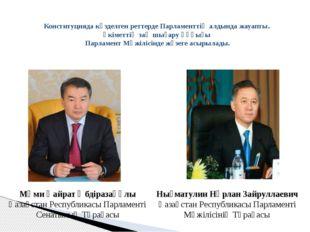 Мәми Қайрат Әбдіразақұлы Қазақстан Республикасы Парламенті Сенатының Төрағасы