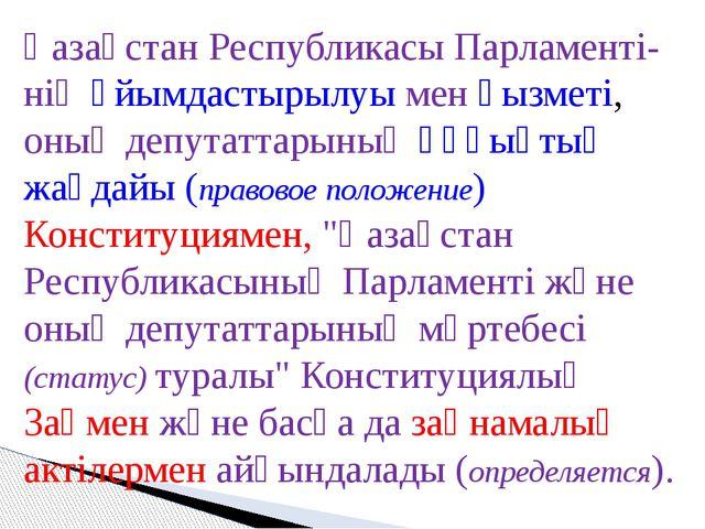 Қазақстан Республикасы Парламенті-нің ұйымдастырылуы мен қызметі, оның депута...