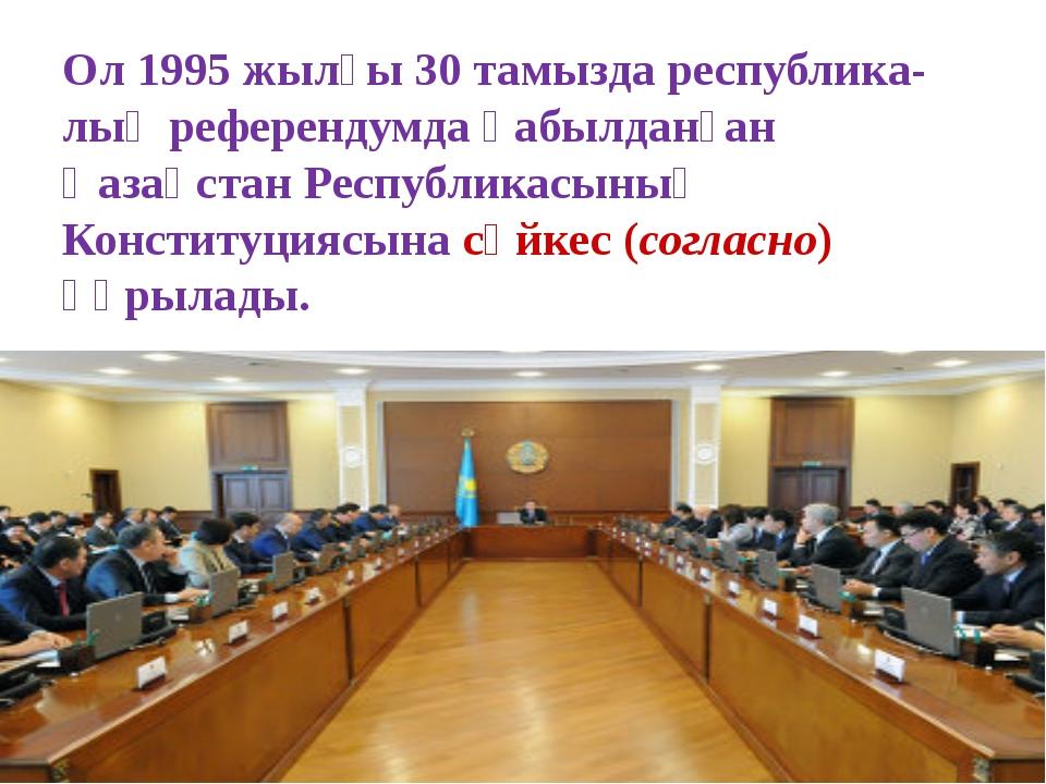 Ол 1995 жылғы 30 тамызда республика-лық референдумда қабылданған Қазақстан Ре...