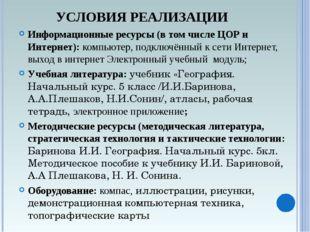 УСЛОВИЯ РЕАЛИЗАЦИИ Информационные ресурсы (в том числе ЦОР и Интернет): компь