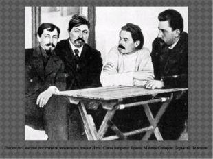 Писатели - частые посетители чеховского дома в Ялте. Слева направо: Бунин, Ма