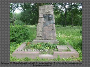 Скончался Д.Н. Мамин-Сибиряк 2 ноября 1912 г., похоронен в Санкт-Петербурге н