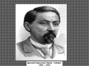 Дмитрий Наркисович Мамин - Сибиряк (1852 — 1912)