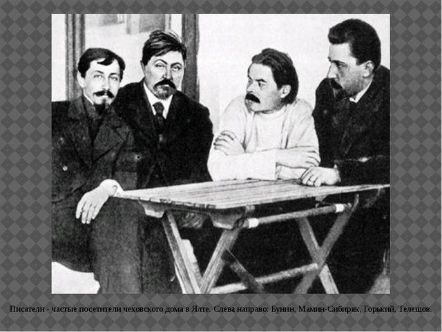 Писатели - частые посетители чеховского дома в Ялте. Слева направо: Бунин, Ма...