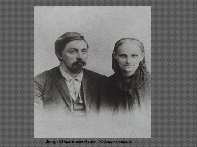 Дмитрий Наркисович Мамин - Сибиряк с мамой.