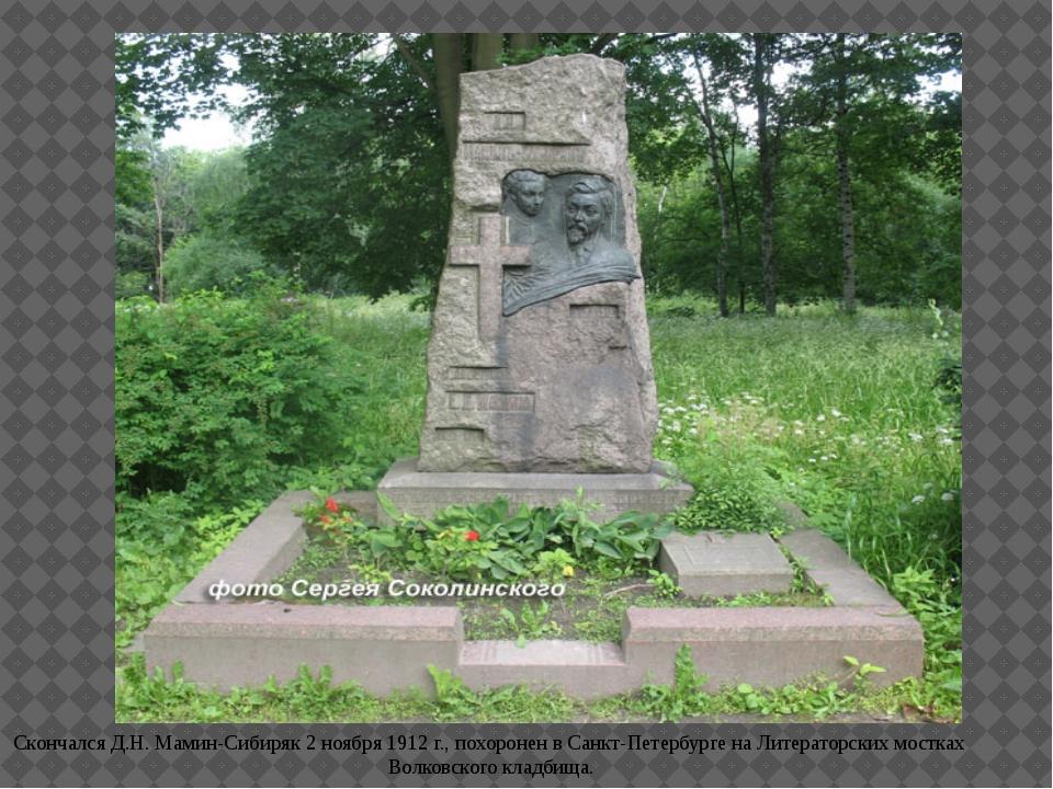 Скончался Д.Н. Мамин-Сибиряк 2 ноября 1912 г., похоронен в Санкт-Петербурге н...