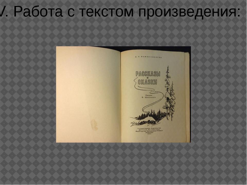 ІV. Работа с текстом произведения: