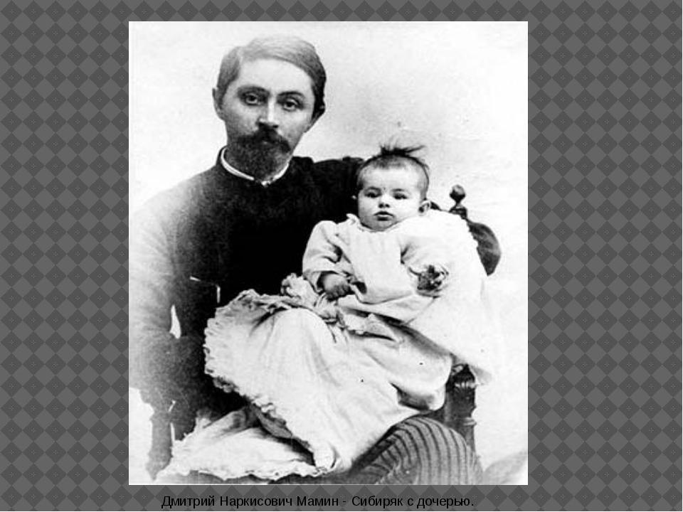 Дмитрий Наркисович Мамин - Сибиряк с дочерью.