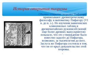 Обычно открытие теоремы Пифагора приписывают древнегреческому философу и мате