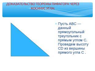 Пусть АВС — данный прямоугольный треугольник с прямым углом С. Проведем высот