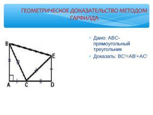 Дано: ABC-прямоугольный треугольник Доказать: BC2=AB2+AC2