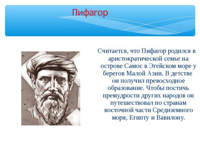 Считается, что Пифагор родился в аристократической семье на острове Самос в...
