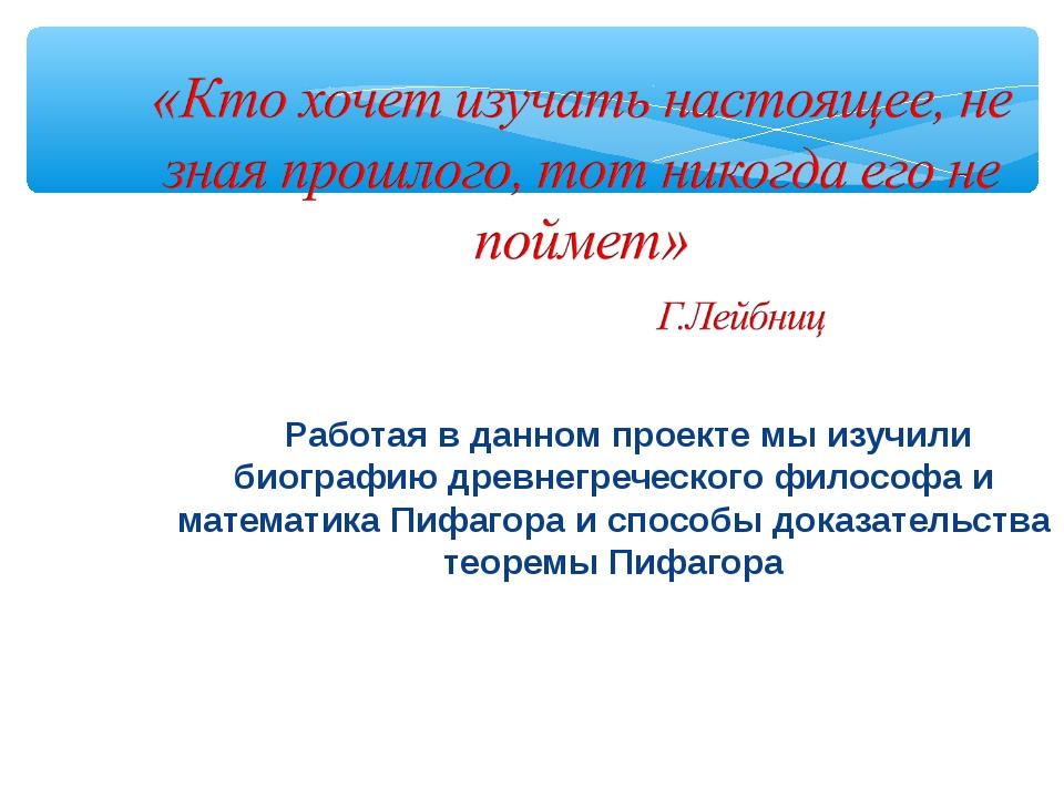 Работая в данном проекте мы изучили биографию древнегреческого философа и ма...