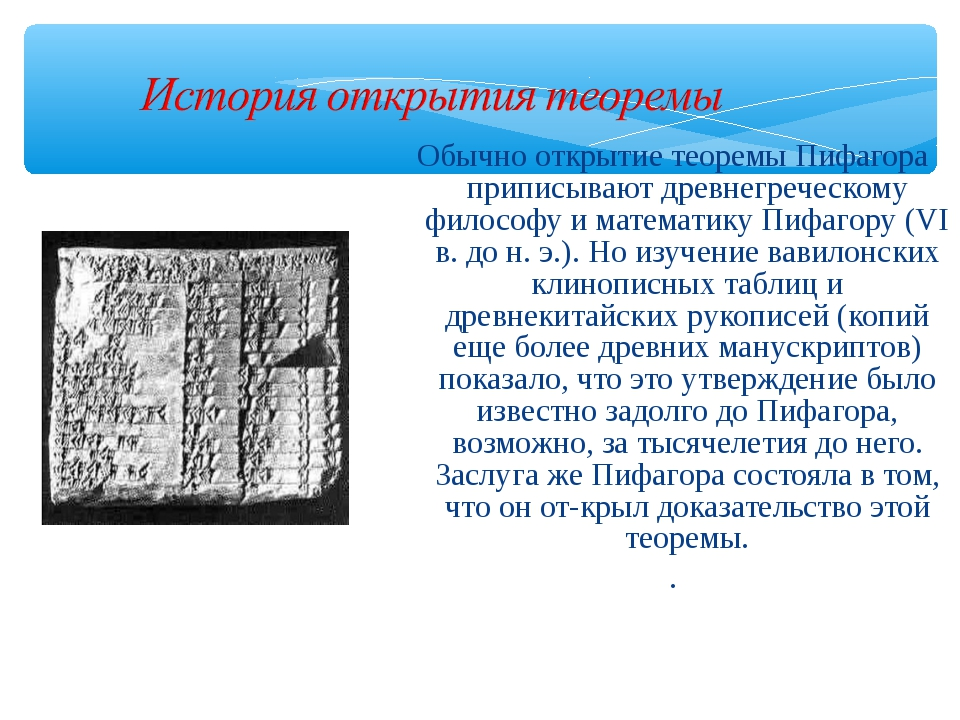 Обычно открытие теоремы Пифагора приписывают древнегреческому философу и мате...