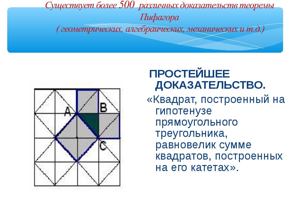 ПРОСТЕЙШЕЕ ДОКАЗАТЕЛЬСТВО. «Квадрат, построенный на гипотенузе прямоугольног...