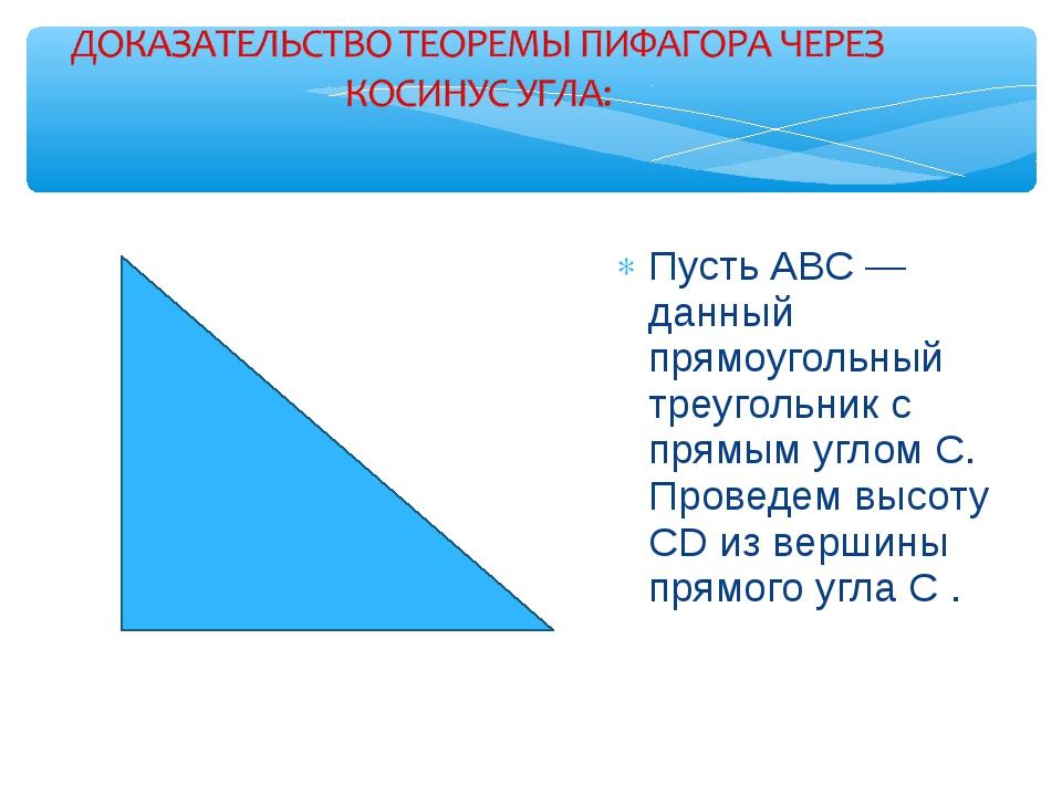 Пусть АВС — данный прямоугольный треугольник с прямым углом С. Проведем высот...