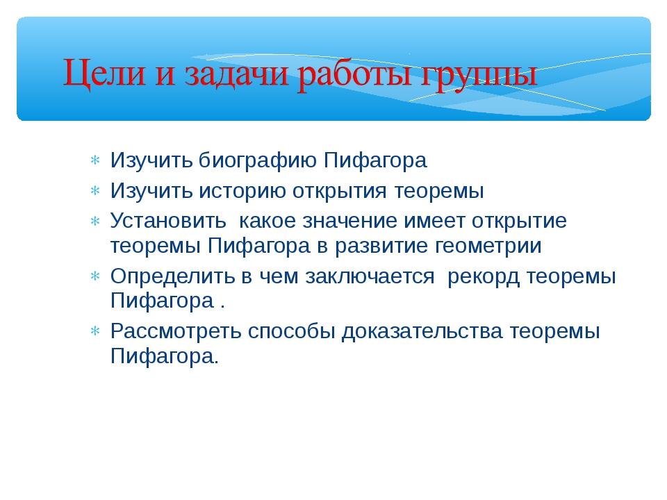 Изучить биографию Пифагора Изучить историю открытия теоремы Установить какое...