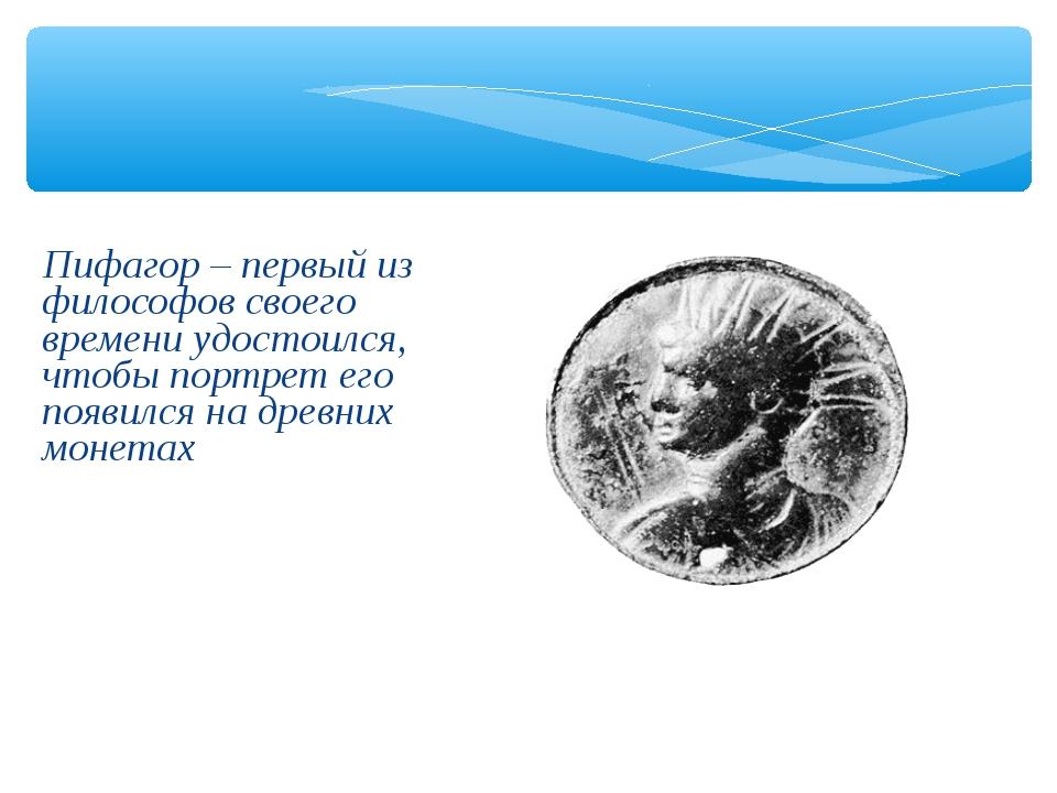 Пифагор – первый из философов своего времени удостоился, чтобы портрет его п...