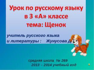 учитель русского языка и литературы : Жунусова Д.М. средняя школа № 269 2013