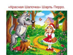 «Красная Шапочка» Шарль Перро.