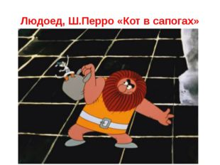 Людоед, Ш.Перро «Кот в сапогах»