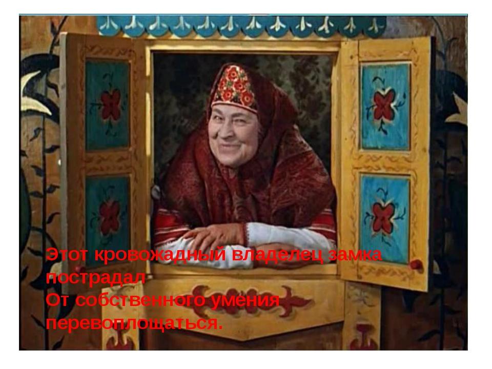 Этот кровожадный владелец замка пострадал От собственного умения перевоплоща...