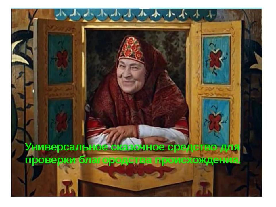 Универсальное сказочное средство для проверки благородства происхождения.