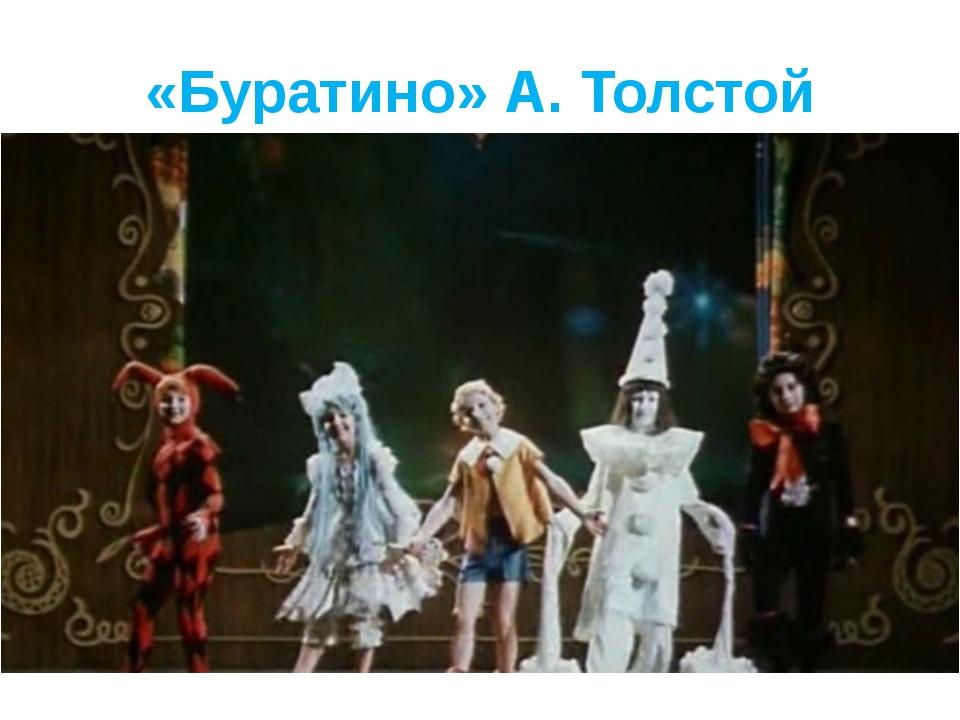 «Буратино» А. Толстой