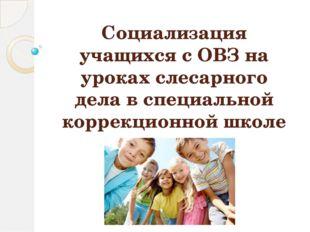 Социализация учащихся с ОВЗ на уроках слесарного дела в специальной коррекцио