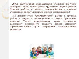 Для реализации активности учащихся на уроке слесарного дела, используются г